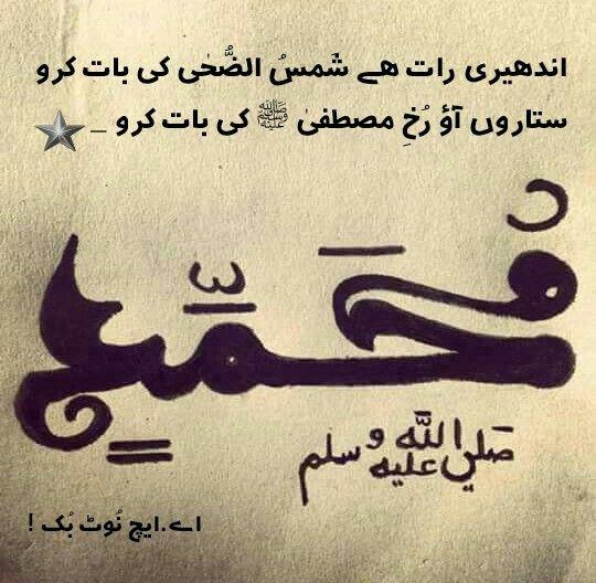 Ya Rasoolullah Sallallahu Alaihi Wasallam (صلی اللہ علیہ وسلم) ❤ _  A.H