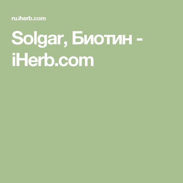 Solgar, Биотин - iHerb.com