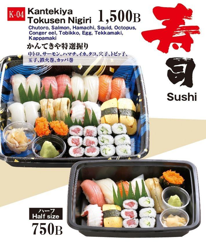 バンコクの本マグロと九州料理の旨い店【かんてきや】KANTEKIYA JapaneseDining & Special Maguro