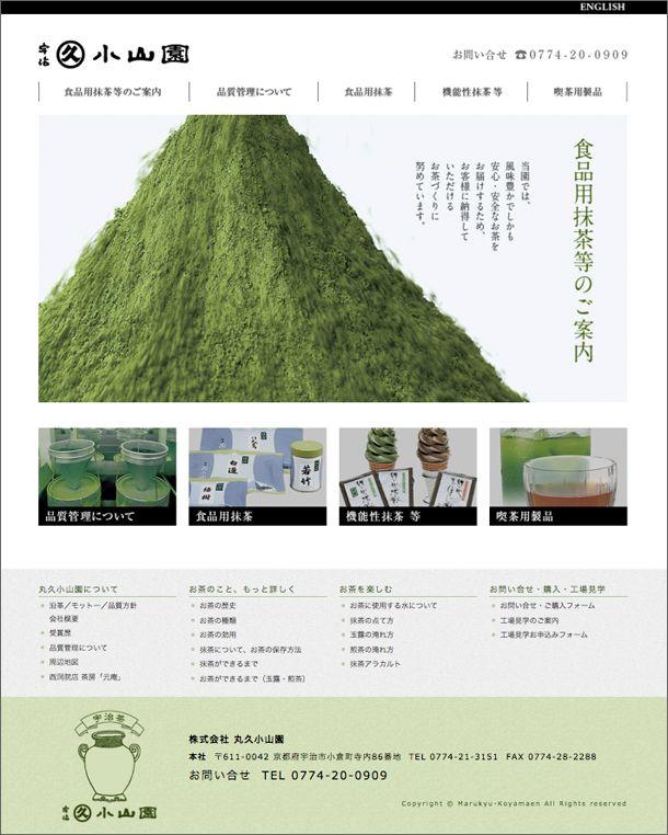 【WEB】丸久小山園 ウェブサイト一部リニューアル