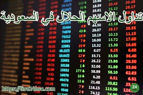 تداول الاسهم الحلال في السعودية تعرف عليها واكسب منها بسهولة