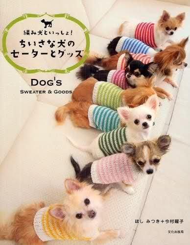TRUI en goederen Japanse hond kleren boek van de door pomadour24
