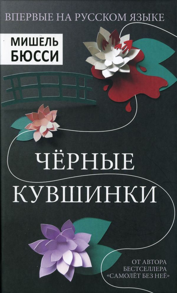 Рожденные читать
