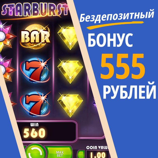 555 казино онлайн онлайн казино вконтакте вирус