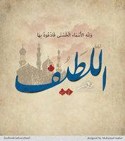 Al Latif by AsfourElneel