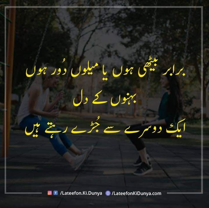 Pin by kUrRii CaReLeSs on Brother & Sister | Urdu poetry ...