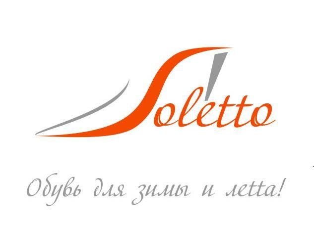 """Soletto - обувь для зимы и леttа!  Солетта, с """"а"""" на конце лучше рифмуется ;)  Очередная находка своей работы в недрах компьютера :)"""