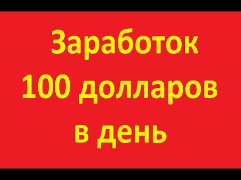 Заработок 100 долларов в день  Бинарные опционы iqoption