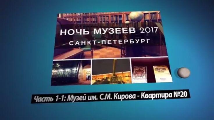 ВАШ ПИТЕР. Экскурсии в Петербурге. А Вы знаете как жили соратники И.В.Ст...