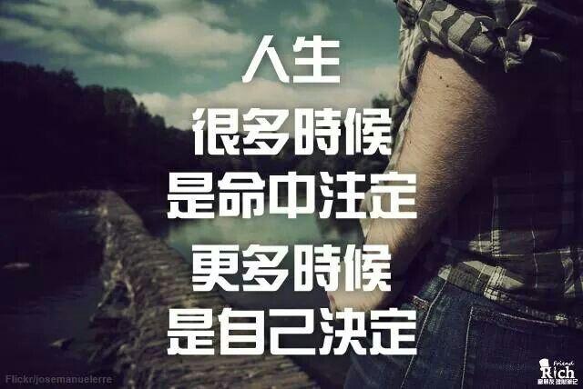 人生很多时候是命中注定 更多时候是自己决定