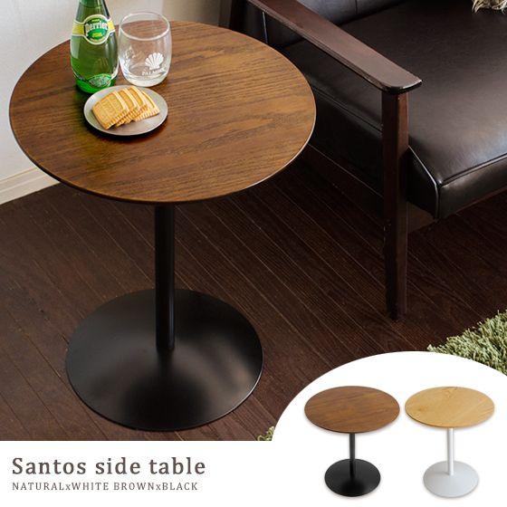サイドテーブル テーブル 木製 テーブル 北欧 サイドテーブル テーブル ナイトテーブル シンプル テーブル サイドテーブル おしゃれ テーブル サイドテーブル table ソファーテーブル ベッドサイドテーブル 丸テーブル 円形 丸型 カフェ風サイドテーブル Santos〔サントス〕