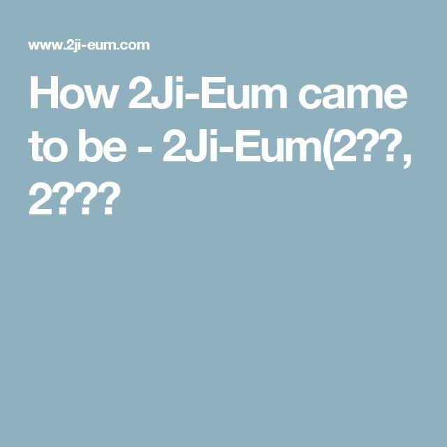 How 2Ji-Eum came to be - 2Ji-Eum(2지음, 2知音)