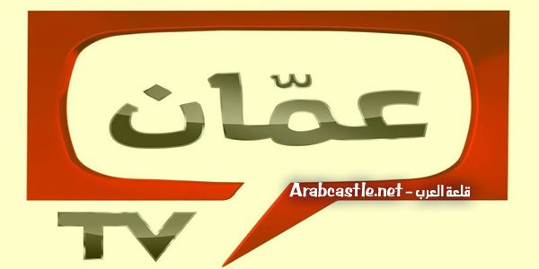 تردد قناة عمان الاردنية Hd Gaming Logos Logos Nintendo Wii Logo