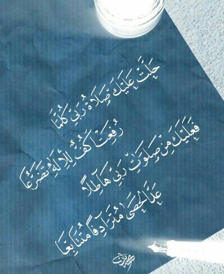 Pin By Hajar Al Refaei On أب ي ات و أش ع ار Beautiful Arabic Words Positive Notes Arabic Love Quotes