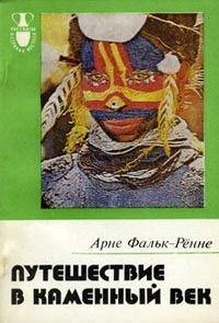 """Папуа - Новая Гвинея: """"Путешествие в каменный век"""", Арне Фальк-Рённе / book: SEA, Papua New Guinea / книга: ЮВА, Папуа - Новая Гвинея"""