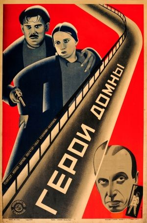 Heroes Of The Furnace Constructivism Stenberg Brothers 1928 - original vintage avant garde film poster for a Soviet movie Heroes of Furnace - Герои Домны - attributed to the notable Soviet artists the Stenberg Brothers (Vladimir and Georgii Stenberg) listed on AntikBar.co.uk