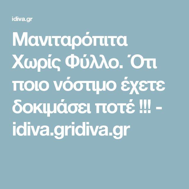 Μανιταρόπιτα Χωρίς Φύλλο. Ότι ποιο νόστιμο έχετε δοκιμάσει ποτέ !!! - idiva.gridiva.gr