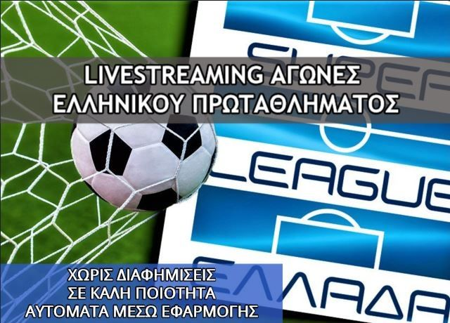 Aek Olympiakos Panathinaikos Paok Livestreaming Agwnes Live Streaming Education