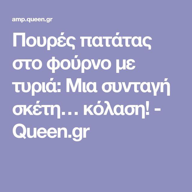 Πουρές πατάτας στο φούρνο με τυριά: Μια συνταγή σκέτη… κόλαση! - Queen.gr