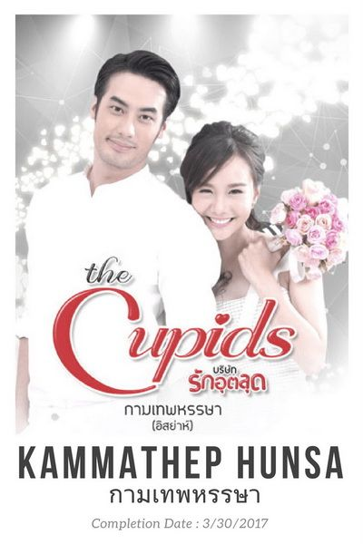 Kammathep cupid dating