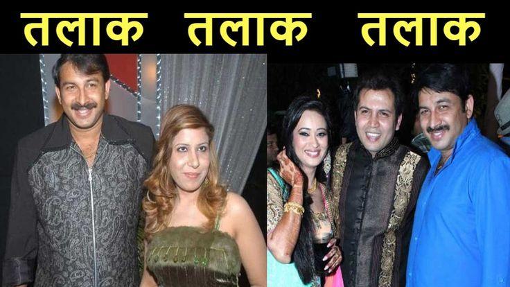 BJP Manoj tiwari का तलाक !! इस एक्ट्रेस के कारण चर्चा में रह चुके हैं