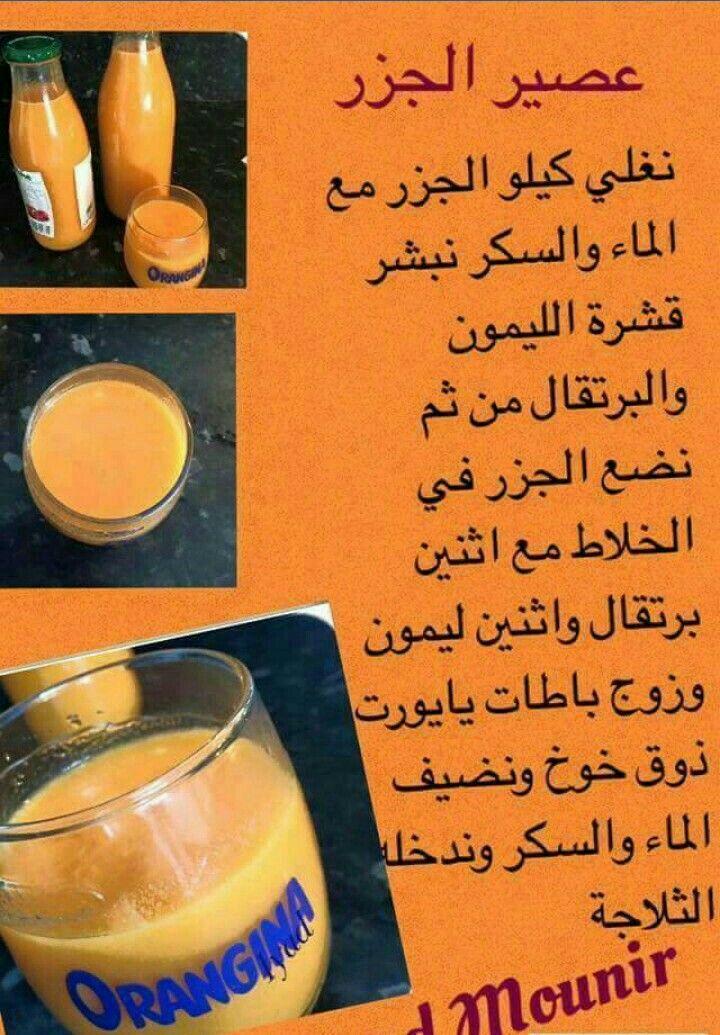 Pin By Berki Meriem On عصير Smoothie Drink Recipes Yummy Food Dessert Food Receipes
