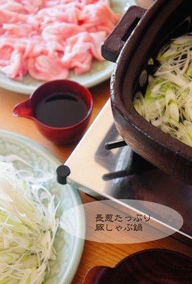 長葱たっぷり☆豚しゃぶ鍋
