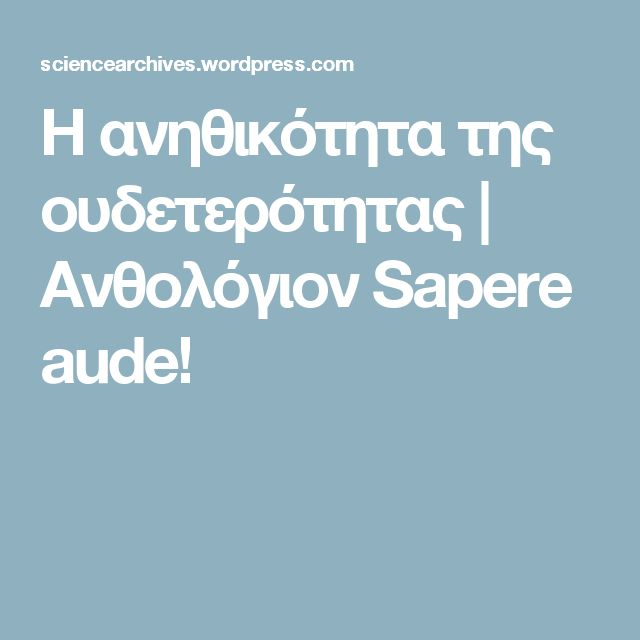Η ανηθικότητα της ουδετερότητας | Ανθολόγιον Sapere aude!