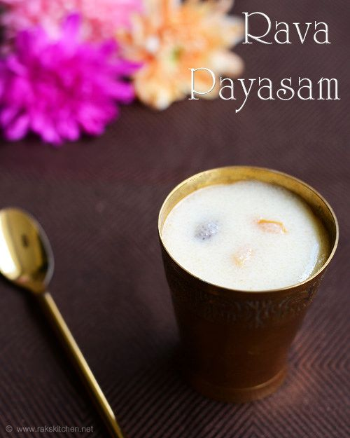 Rava payasam is made with semolina, sugar and milk – just few simple ingredients and an easy process, a yummy dessert is ready.