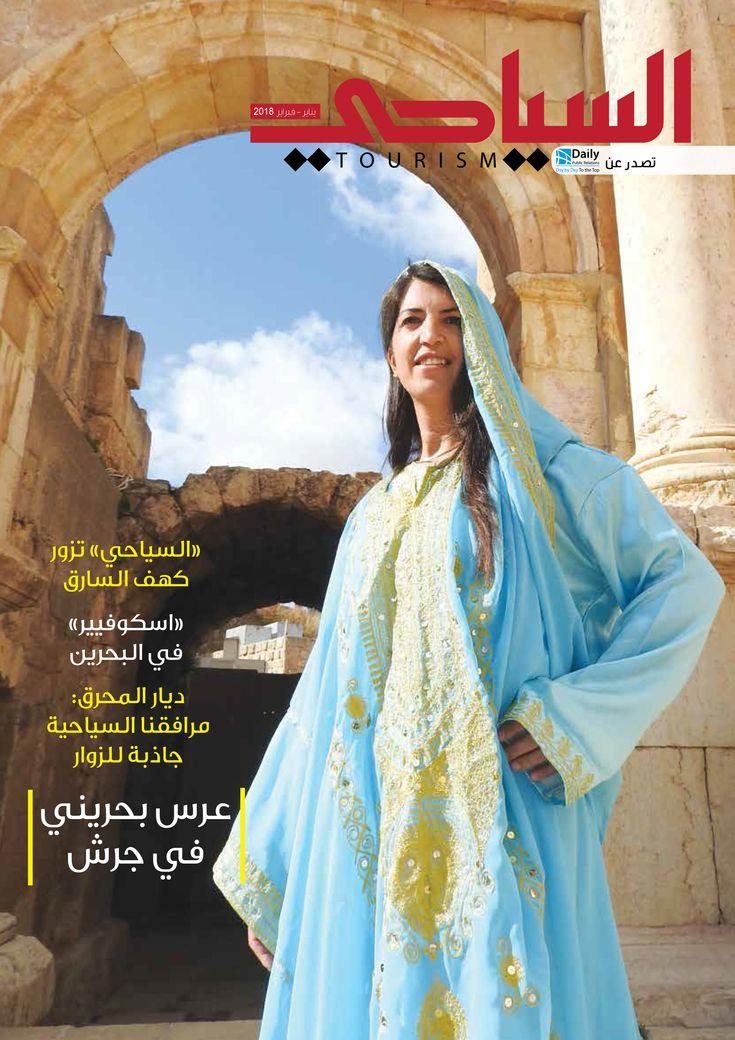 Tourism Magazine Number (9) العدد (9) من مجلة السياحي.. #ديلي #العلاقات_العامة #السياحي #البحرين #DailyPR #Bahrain #GCC #Tourism #Travel #Tour #Magazine