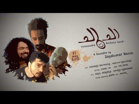 Choo Chaa A Malayalam short film Malayalam tension life short film