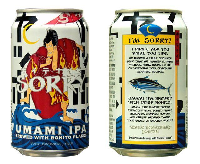 """かつお節の""""うまみ成分""""を生かしたクラフトビール ヤッホーブルーイングの「SORRY UMAMI IPA」日本でも発売"""