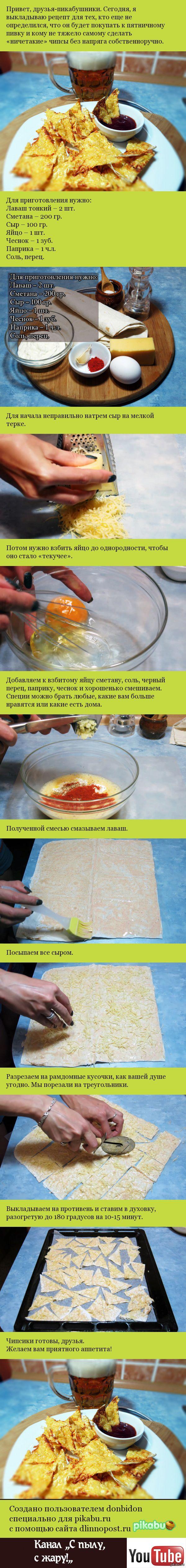 Хрустящие чипсы из лаваша с сыром К грядущей пятнице неплохая закуска самизнаете к чему :)