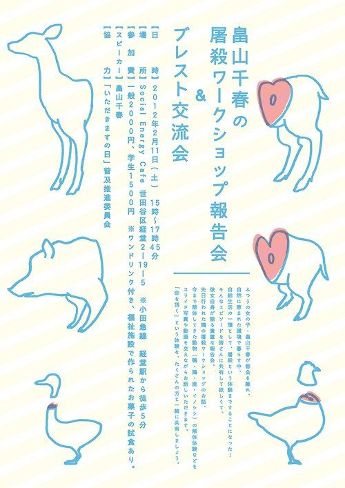 Japanese Event Flyer: Slaughtering Workshop.Chiharu Hatakeyama. 2012