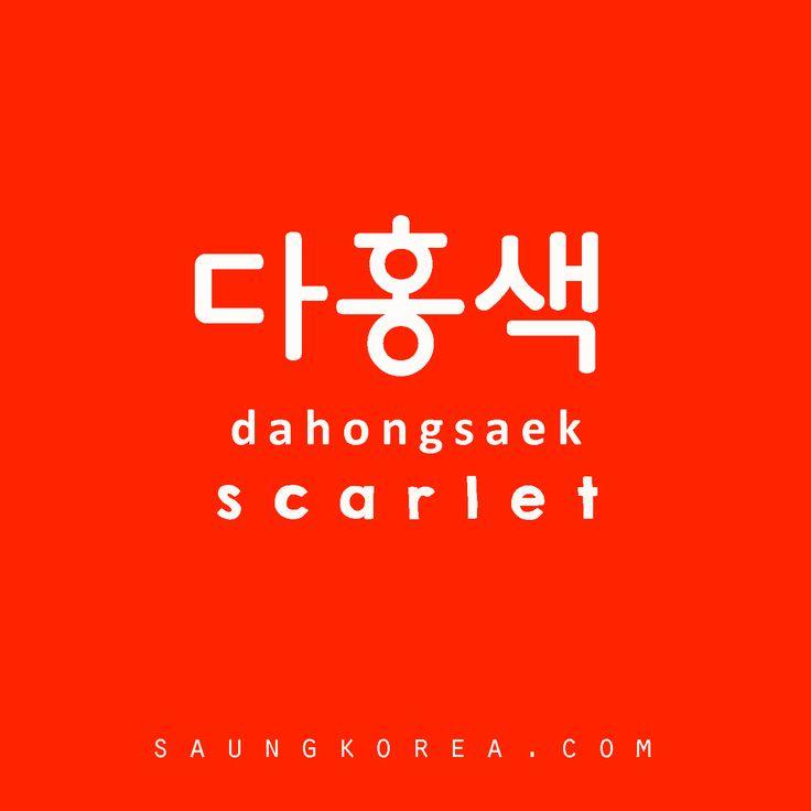 다홍색=scarlet