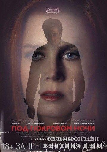 Под покровом ночи / Nocturnal Animals (2016) #Триллер / #Драма #фильмы #кино
