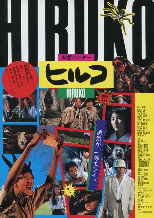 Japanese Movie Poster: Hiruko the Goblin. 1992