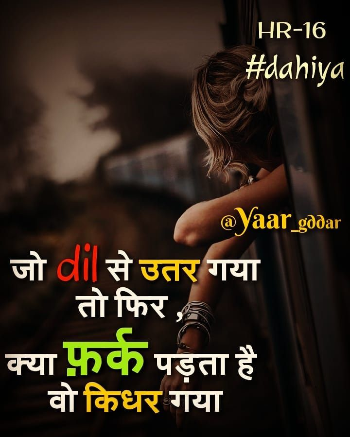 Girl Pic Comment Hindi : comment, hindi, ☹️☹️☹️☹️☹️Like👍, Comment💭, Share✓▶️▶️, Follow, Plzz...➡, @yaar_gddar, Hindi, Attitude, Quotes,, Selfish, People, Inspirational, Quotes, Pictures