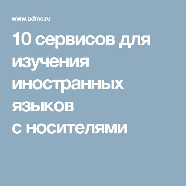 10 сервисов для изучения иностранных языков с носителями