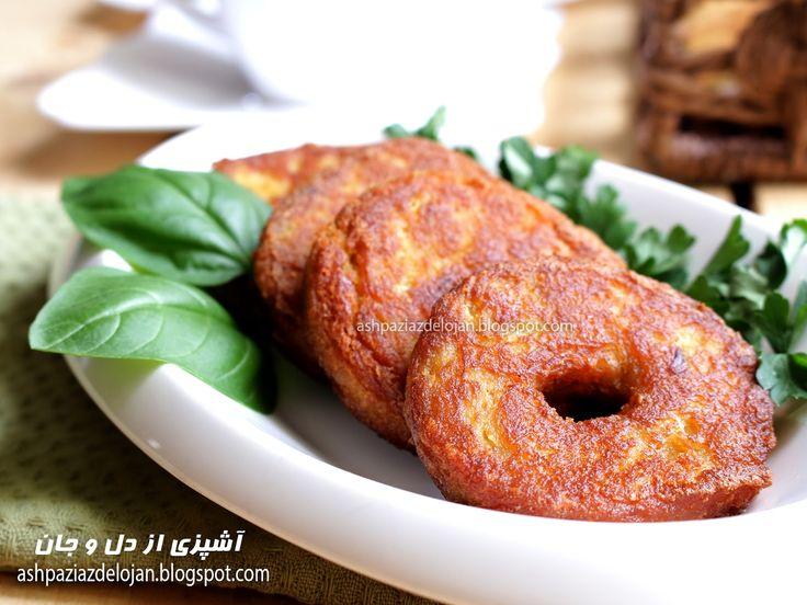 آشپزی از دل و جان: شامی رشتی ( شامی پوک )