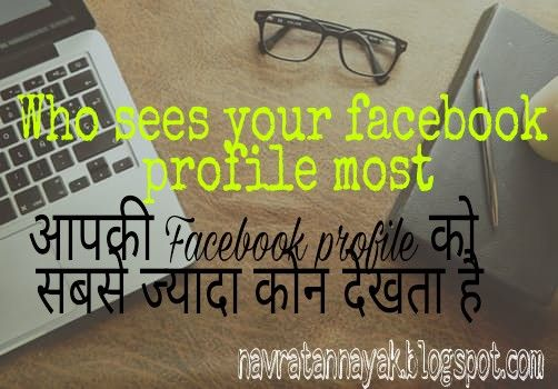 aapki  Facebook profile ko sabse  jyada  ko dhekhta  hai  ji  ha dosto  aaj  ham bat karne  ja  rhe ...