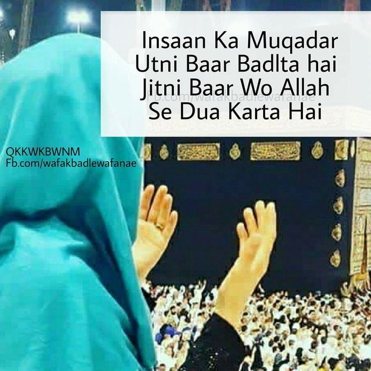 183 best Ishq-e-khuda Shayri images on Pinterest | Allah ...