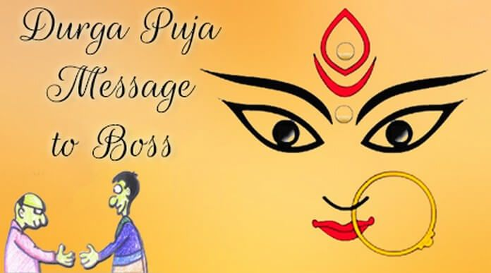 Latest collection of Durga Puja messages or SMS to send your special wishes and messages to your family and friends on this occasion.