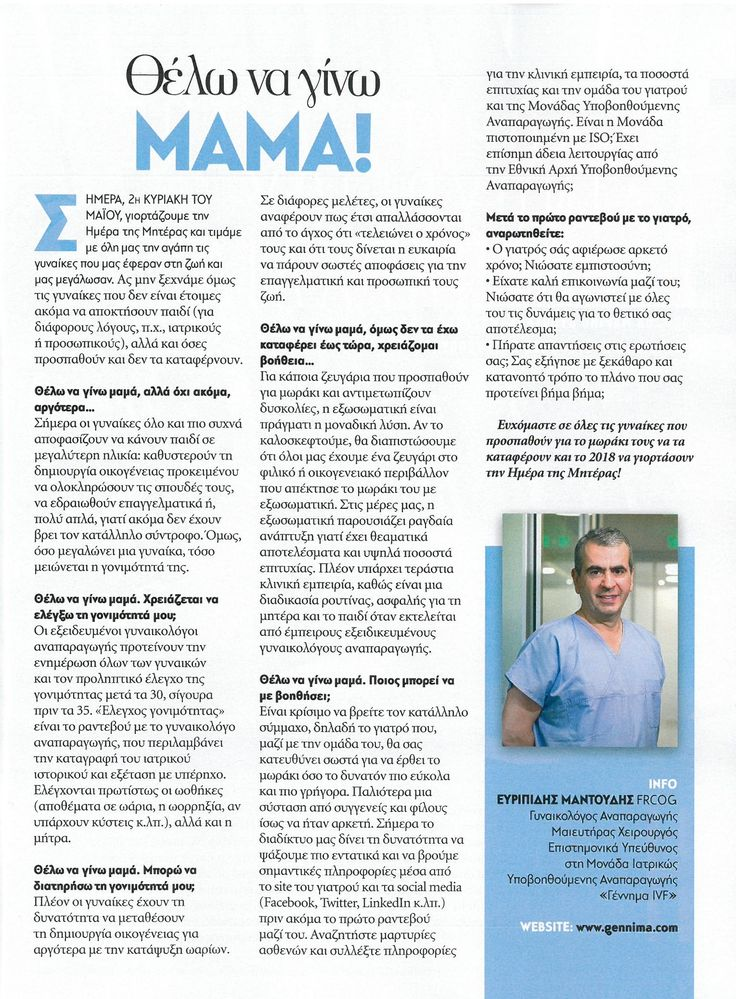 το νέο άρθρο του γυναικολόγου αναπαραγωγής Ευριπίδη Μαντούδη με αφορμή τον εορτασμό της Ημέρας της Μητέρας.Το άρθρο του γιατρού είναι αφιερωμένο στις…