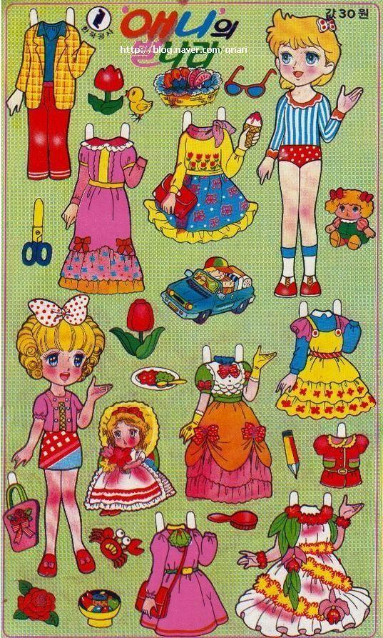 종이인형 (애니의별나라) : 네이버 블로그 * 1500 free paper dolls at Arielle Gabriel's The International Paper Doll Society also at The China Adventure of Arielle Gabriel free paper dolls *