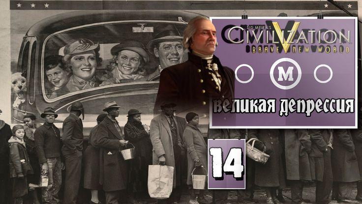 ПРОХОЖДЕНИЕ CIVILIZATION V: ВЕЛИКАЯ ДЕПРЕССИЯ #14 (PC)