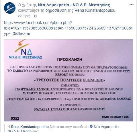 mini.press: Χέρι-χέρι στην Καλαμάτα Αντώνης Σαμαράς και Άδωνις...