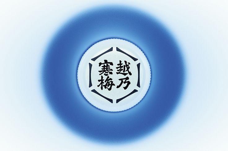 越乃寒梅 「灑」  石本酒造株式会社 - Daikoku Design Institute