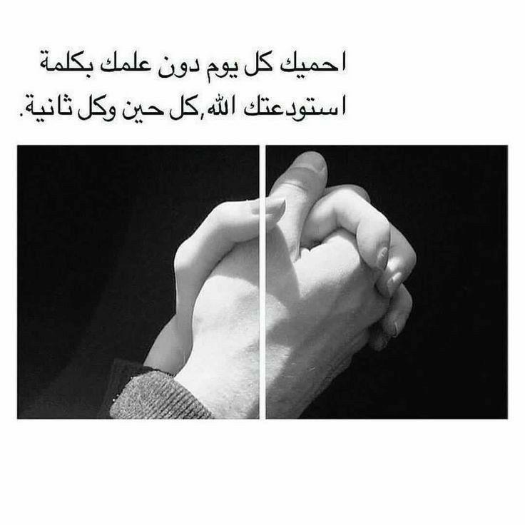 هيما حياة قلب حبيبة Love Husband Quotes Islamic Love Quotes Arabic Love Quotes