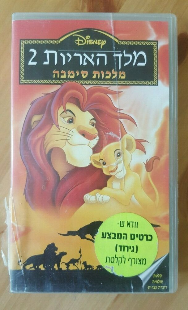 details about the lion king 2 simba u0026 39 s pride  disney video